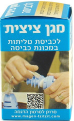 tph tzitzit laundry guard box